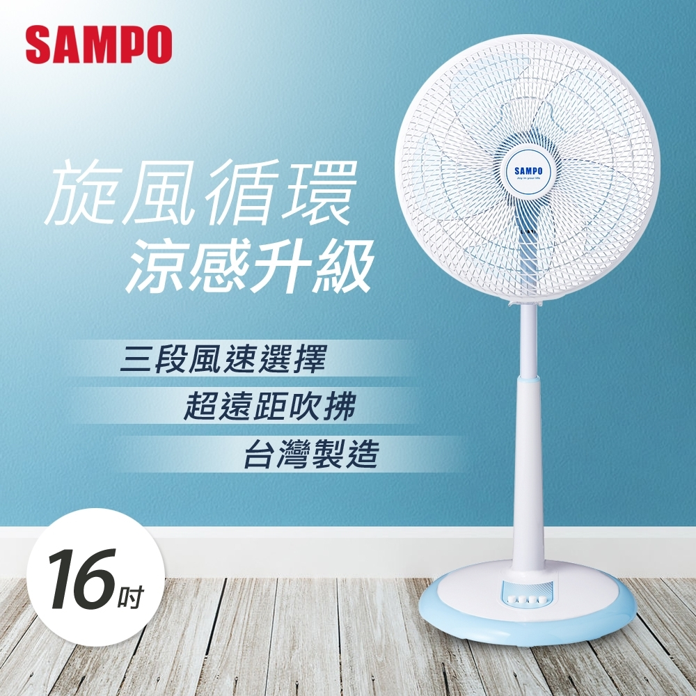 SAMPO聲寶 16吋 3段速機械式電風扇 SK-FW16