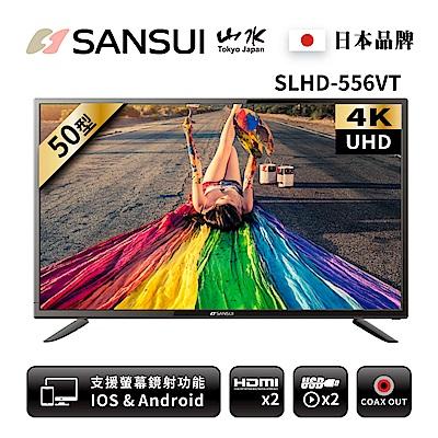 SANSUI 山水 55型 4K安卓智慧連網液晶顯示器 SLHD-556VT