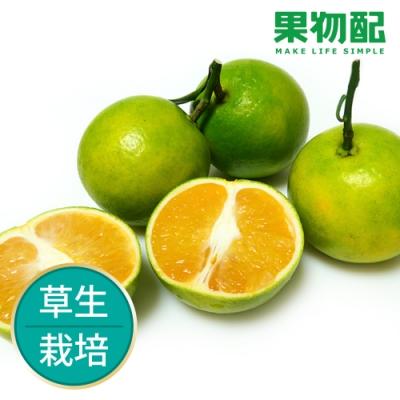 【茂谷柳丁】友善農法《juicy酸甜滋味!/3kg》