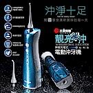 日本【大京電販】靚亮沖無線充電式攜帶型電動沖牙機