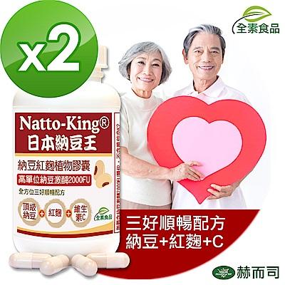 赫而司 NattoKing納豆王納豆紅麴植物膠囊(100顆/罐*2罐組)
