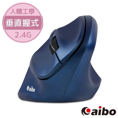 aibo 人體工學垂直式 2.4G無線直立滑鼠(3段DPI)