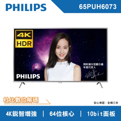 PHILIPS飛利浦  65吋 4K HDR 聯網 液晶顯示器+視訊盒65PUH6073
