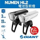 Giant Numen HL2 電池型前燈