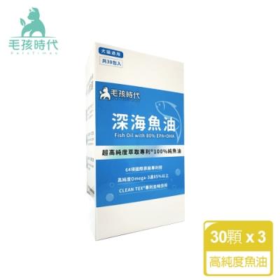 【毛孩時代】專利深海魚油3盒(30顆/盒) x 心臟/皮膚/眼睛保健