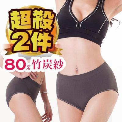[JS嚴選] *台灣製*竹炭素面中腰無縫俏臀三角內褲2件組(全竹中素*2)