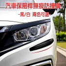 【super舒馬克】汽車保險桿無痕防撞條_兩對(4條)