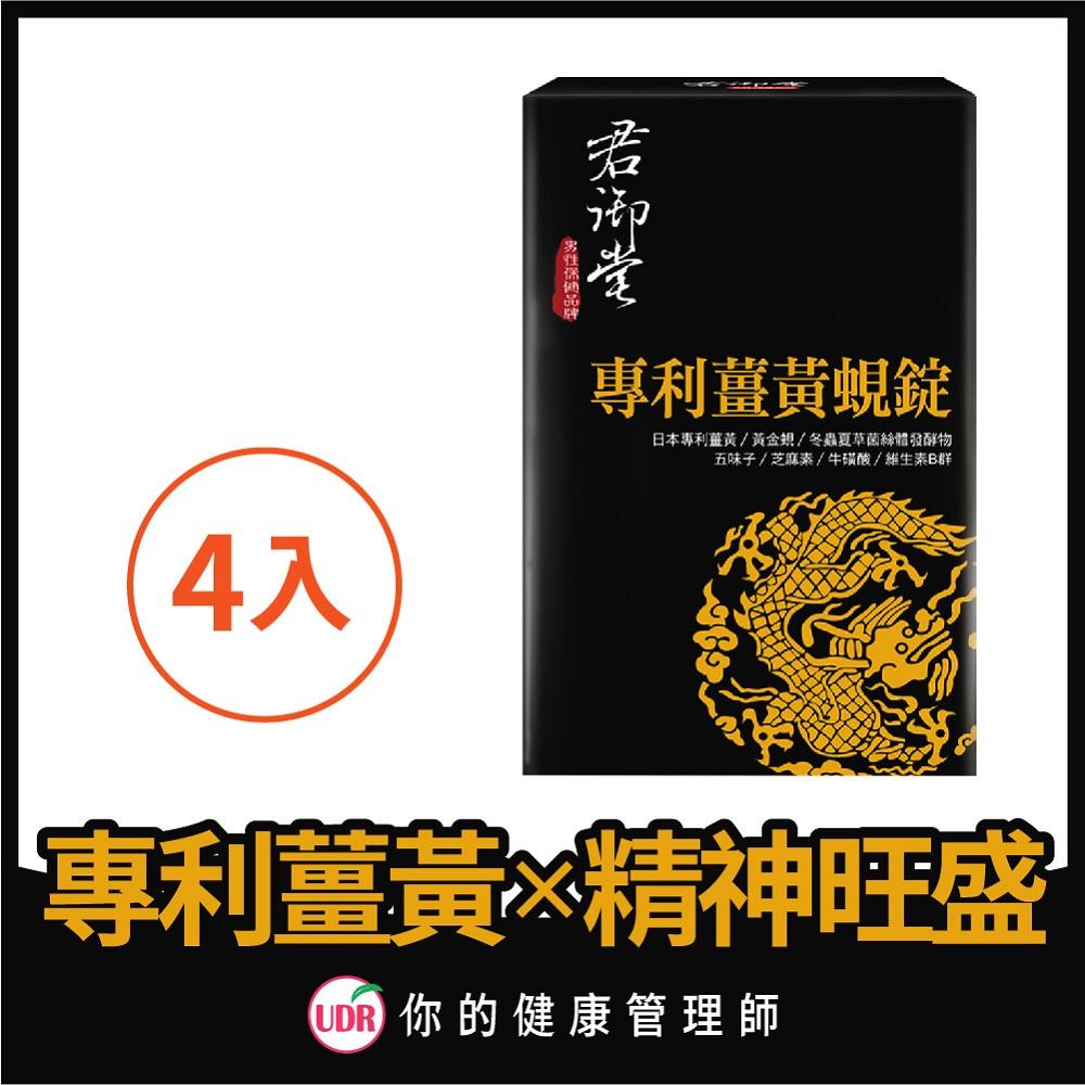 君御堂-專利薑黃蜆錠-強效複方x4盒(30錠/盒)