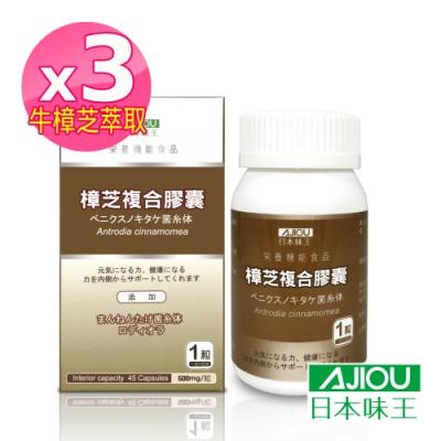 日本味王樟芝複合膠囊(45粒/盒)X3 有效日期:2020.04.26