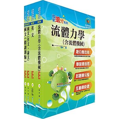 108年漢翔公司招考師級(飛機系統A、B)套書(贈題庫網帳號、雲端課程)