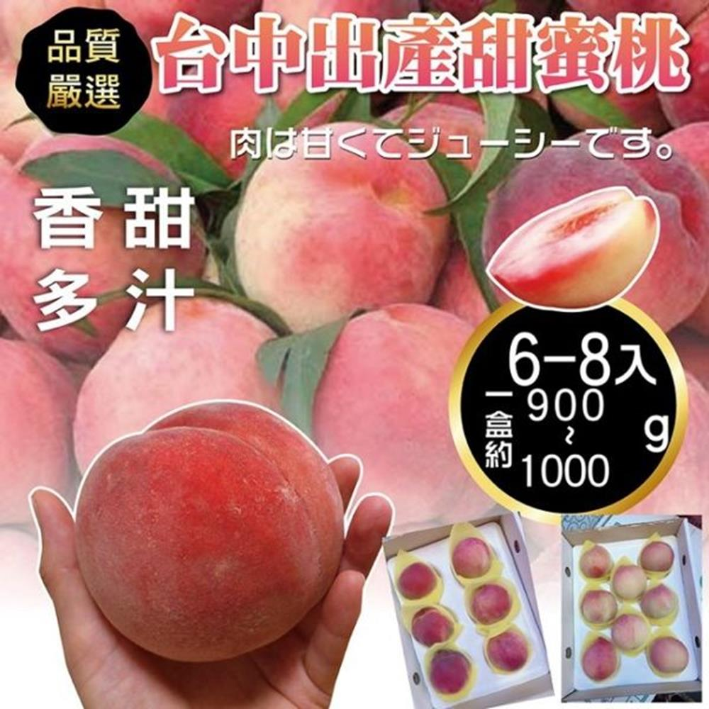 【天天果園】嚴選台中甜蜜桃2盒(每盒約950g/6-8顆入)