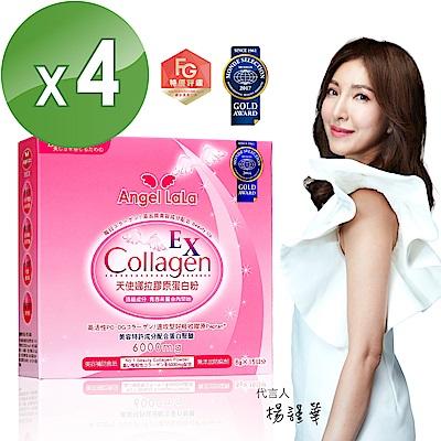 Angel LaLa天使娜拉_EX膠原蛋白粉 日本專利蛋白聚醣 楊謹華代言(牛奶風味/15包/盒x4盒)