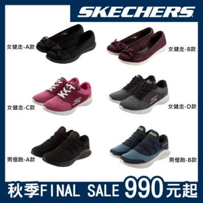 SKECHERS 女健走/男慢跑鞋 秋季精選獨家優惠款