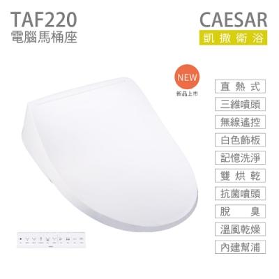 CAESAR 凱撒衛浴 TAF220 免治馬桶座 easelet 逸潔電腦馬桶座 不含安裝