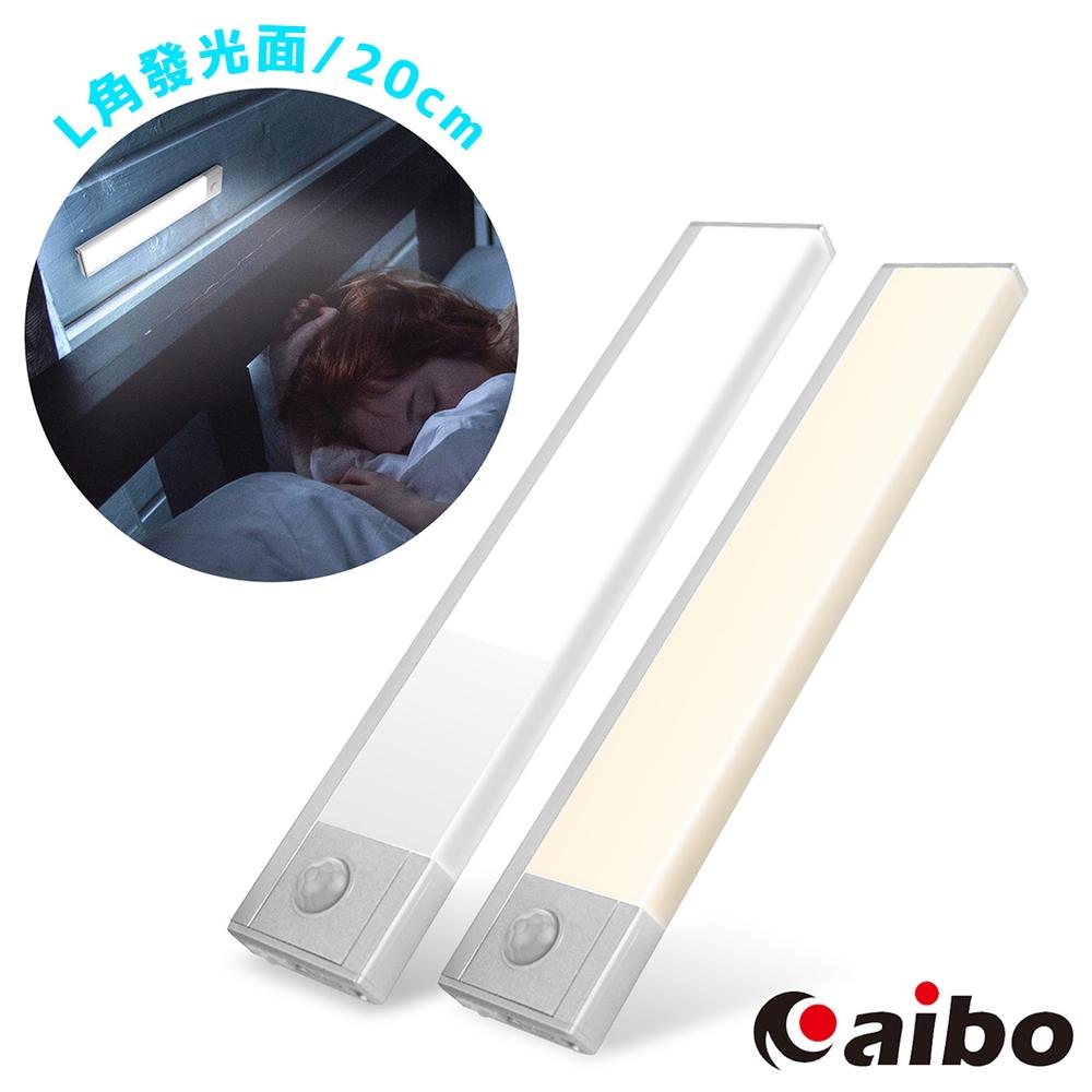 [時時樂] aibo 超薄大光源 USB充電磁吸式 輕巧LED感應燈(20cm)