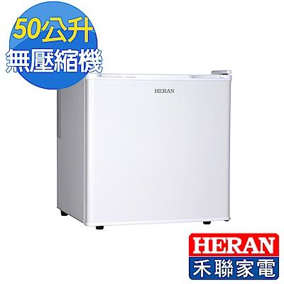 HERAN禾聯 50L電子冷藏箱HBO-0571