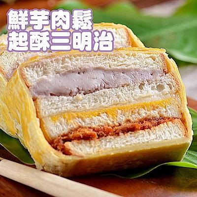 (滿額799)拿破崙先生 芋泥肉鬆三明治