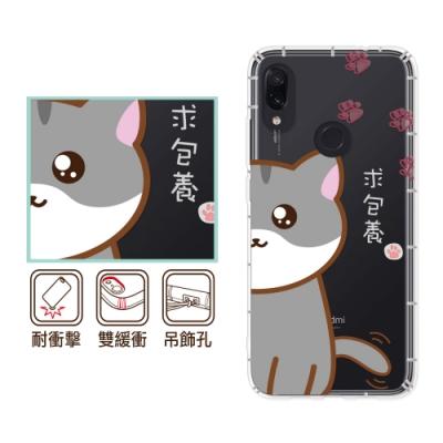 反骨創意 Xiaomi 紅米 Note7 彩繪防摔手機殼 Q貓幫-萌主兒
