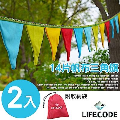 LIFECODE 14片帆布三角旗/露營裝飾-(附收納袋)-2入組
