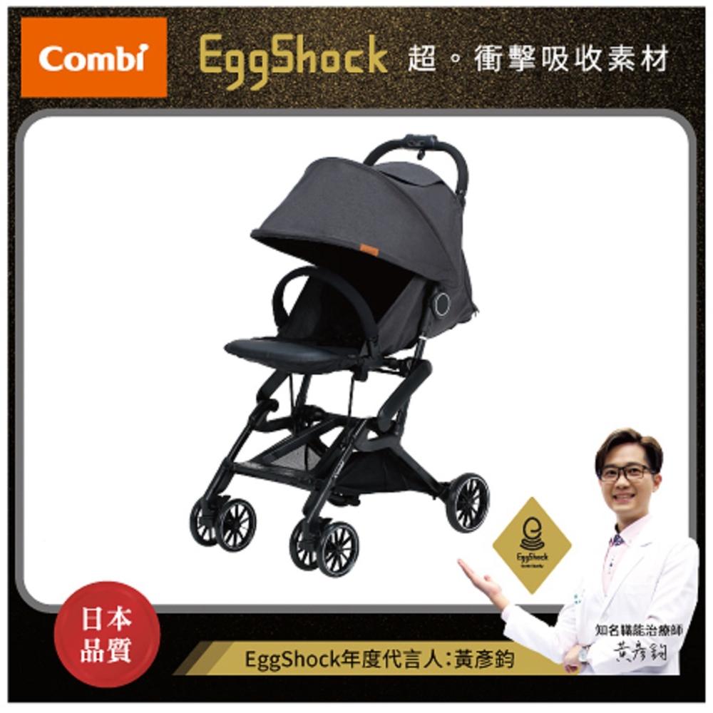 【Combi】CFS捷旅 單手秒收雙摺式嬰兒手推車 (贈皮革握把套、隨行育兒掛袋)
