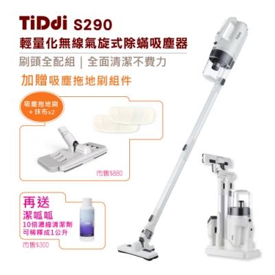 TiDdi輕量化無線氣旋式除螨吸塵器S290 (贈吸塵拖地刷組件)