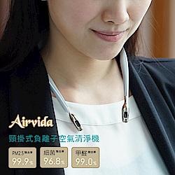 ible Airvida穿戴式負離子空氣清淨機L1|三色任選