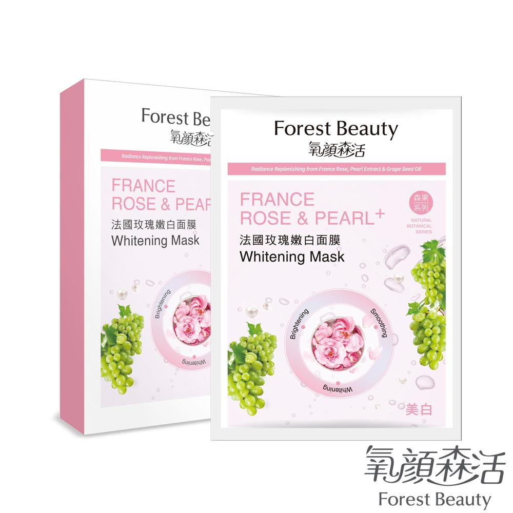 氧顏森活 Forest Beauty法國玫瑰嫩白面膜盒裝(3片入)