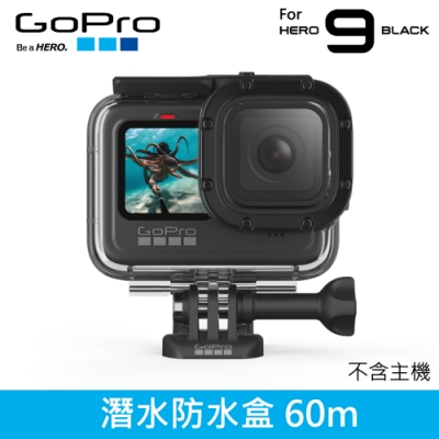GoPro Hero9 原廠60米防水殼 潛水殼 潛水盒