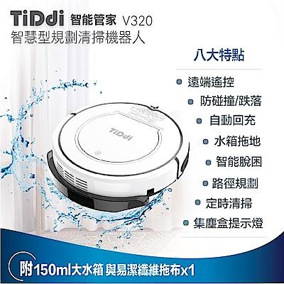 【TiDdi智能管家】智慧型規劃清掃機器人V320(遙控器+水箱)