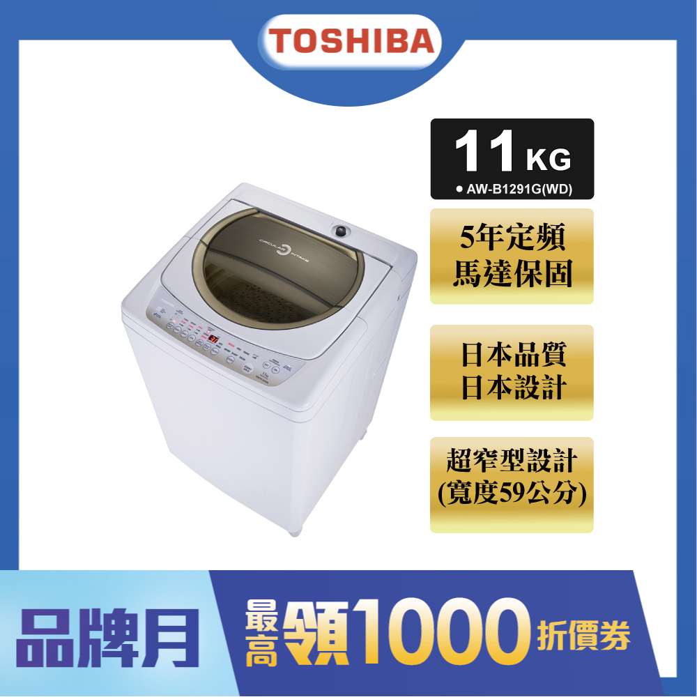 TOSHIBA東芝星鑽不鏽鋼槽11公斤洗衣機 璀璨金 AW-B1291G(WD) product image 1