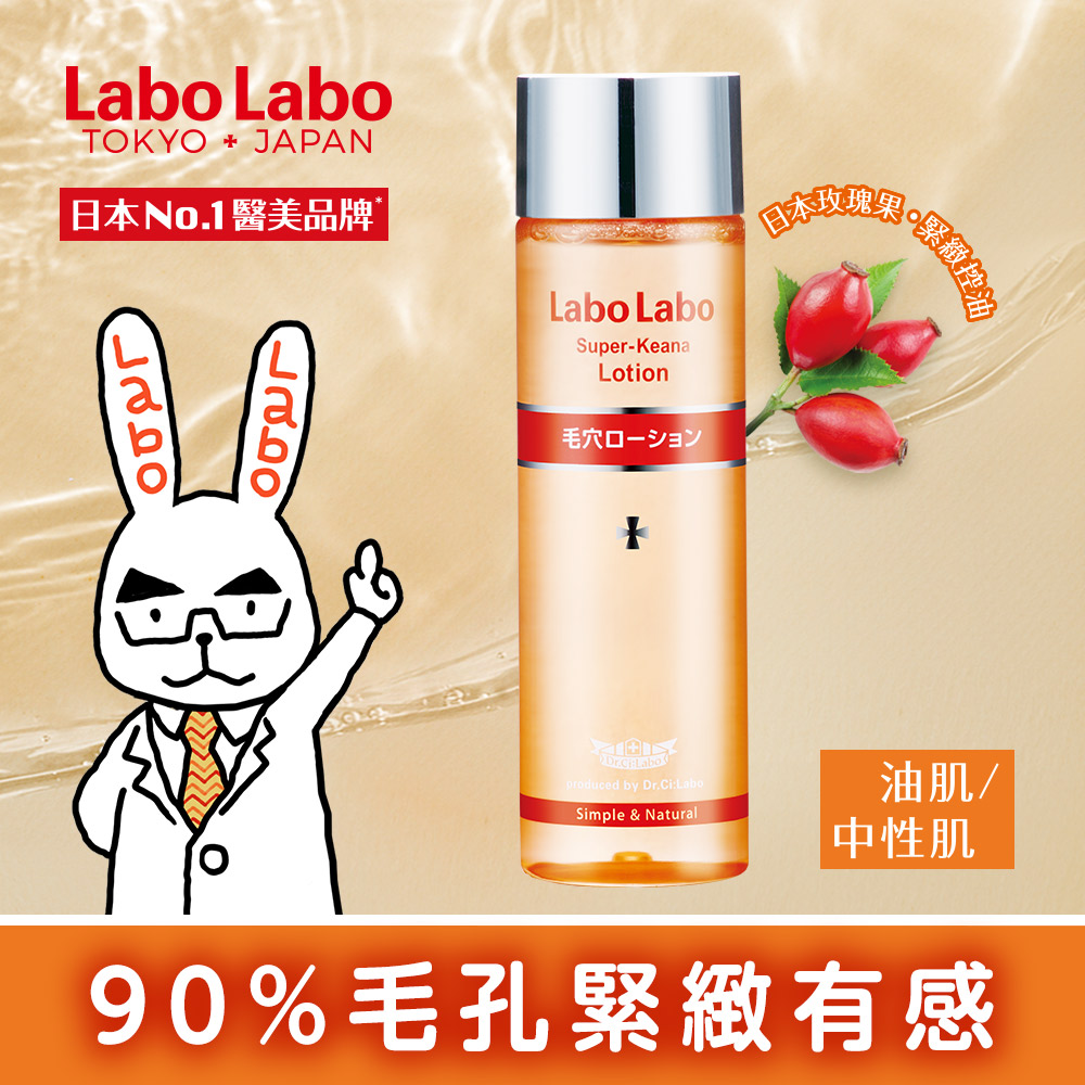 Labo Labo  毛孔緊膚水EX 100ml product image 1