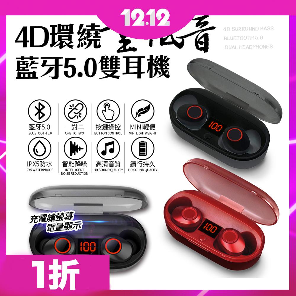 【SOYES】藍牙5.0重低音真無線雙耳藍牙耳機J29(電量顯示版)