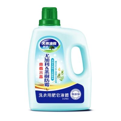 南僑水晶尤加利茶樹防霉液體皂 2.2kg瓶裝