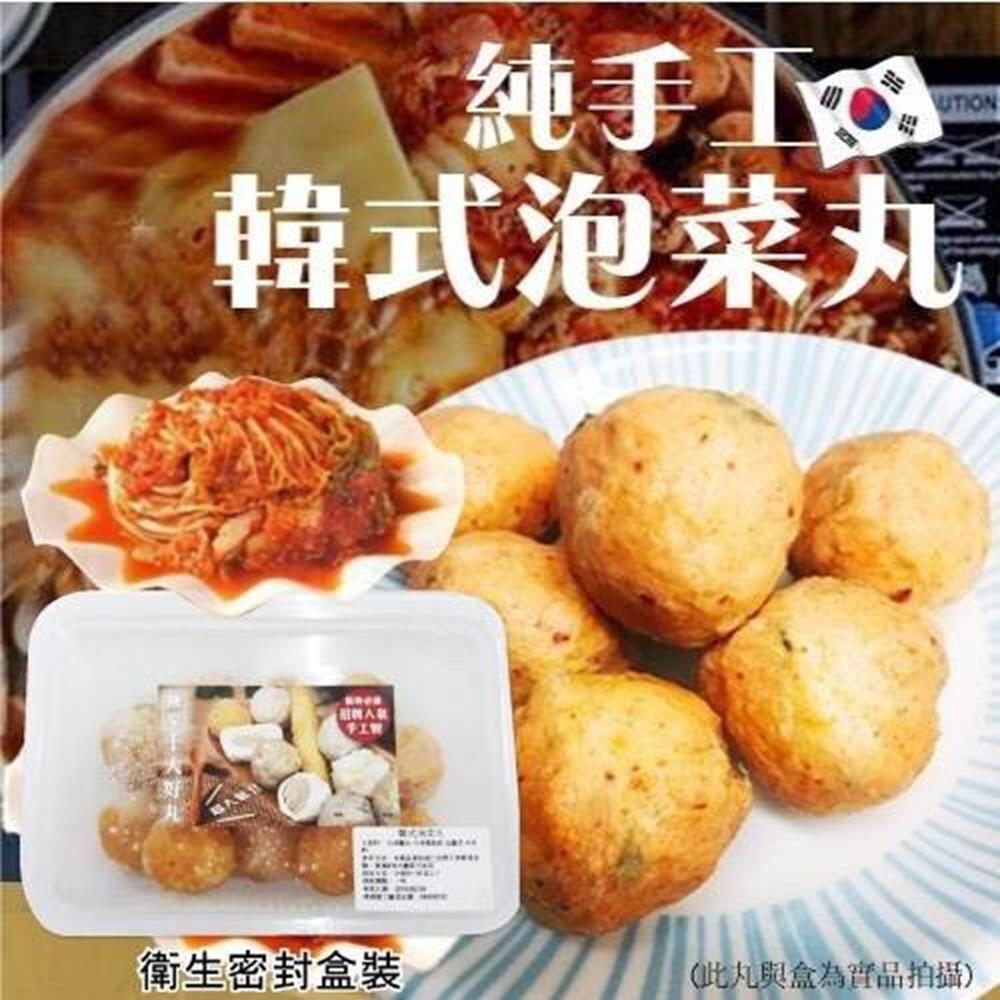 海陸管家-陳家手工韓式泡菜貢丸 x3包(每包300g±10%/盒/7-8顆)