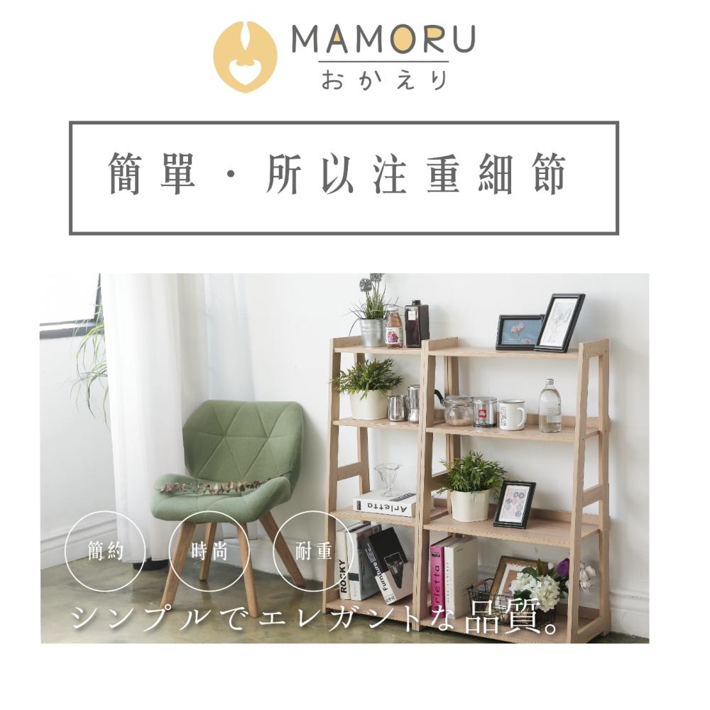 【MAMORU】日式斜面層架(寬款四色可選)