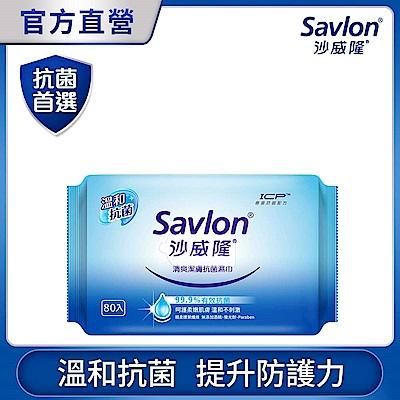 沙威隆 清爽抗菌濕巾-80抽