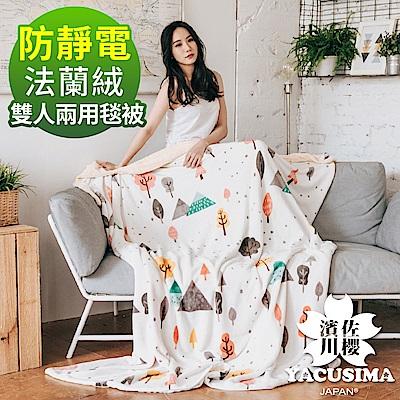 濱川佐櫻-小樹之歌 文青風法蘭絨雙人兩用毯被(6x7尺)