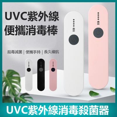 hald UVC 紫外線消毒棒 手持便攜 殺菌消毒燈 防疫必備 消毒器 USB充電