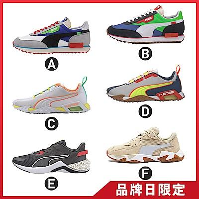 [品牌日限定]熱銷男女慢跑運動鞋(多款可選)