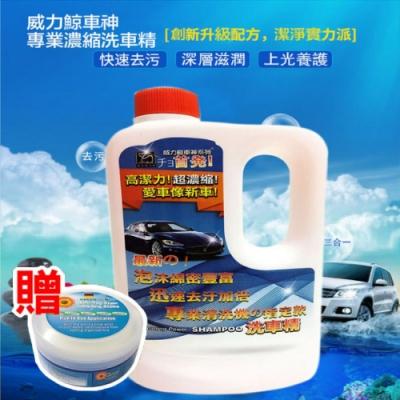 【威力鯨車神】日本進口 高泡沫汽車濃縮美容洗車精900ml(加贈萬用去污膏一罐)