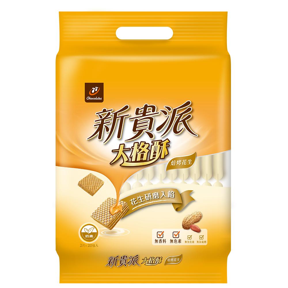 77新貴派大格酥焙烤花生口味 20入(324g)