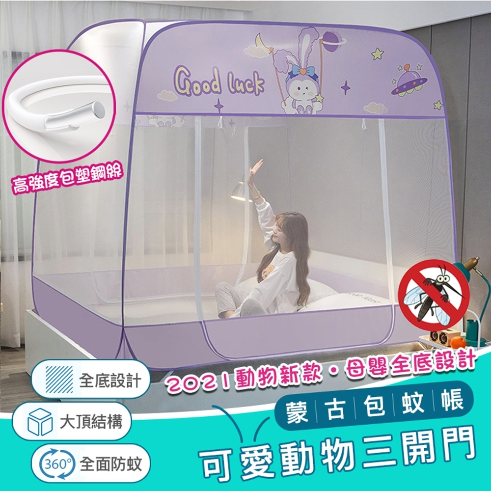 DaoDi可愛動物三開蒙古包蚊帳 尺寸單人 免安裝蚊帳