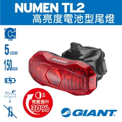 Giant Numen TL2 高亮度尾燈