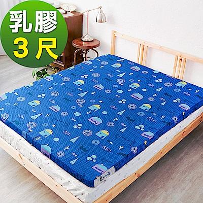 米夢家居-夢想家園-雙面精梳純棉-馬來西亞進口天然乳膠床墊5公分厚-單人3尺(深夢藍)