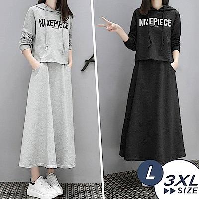 【LANNI 藍尼】大尺碼寬鬆衣裙兩件套裝-上衣+裙子(L-3XL)●