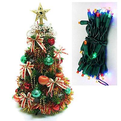 摩達客 可愛2尺(60cm)經典裝飾聖誕樹(紅金色系)+LED50燈插電式彩色燈串