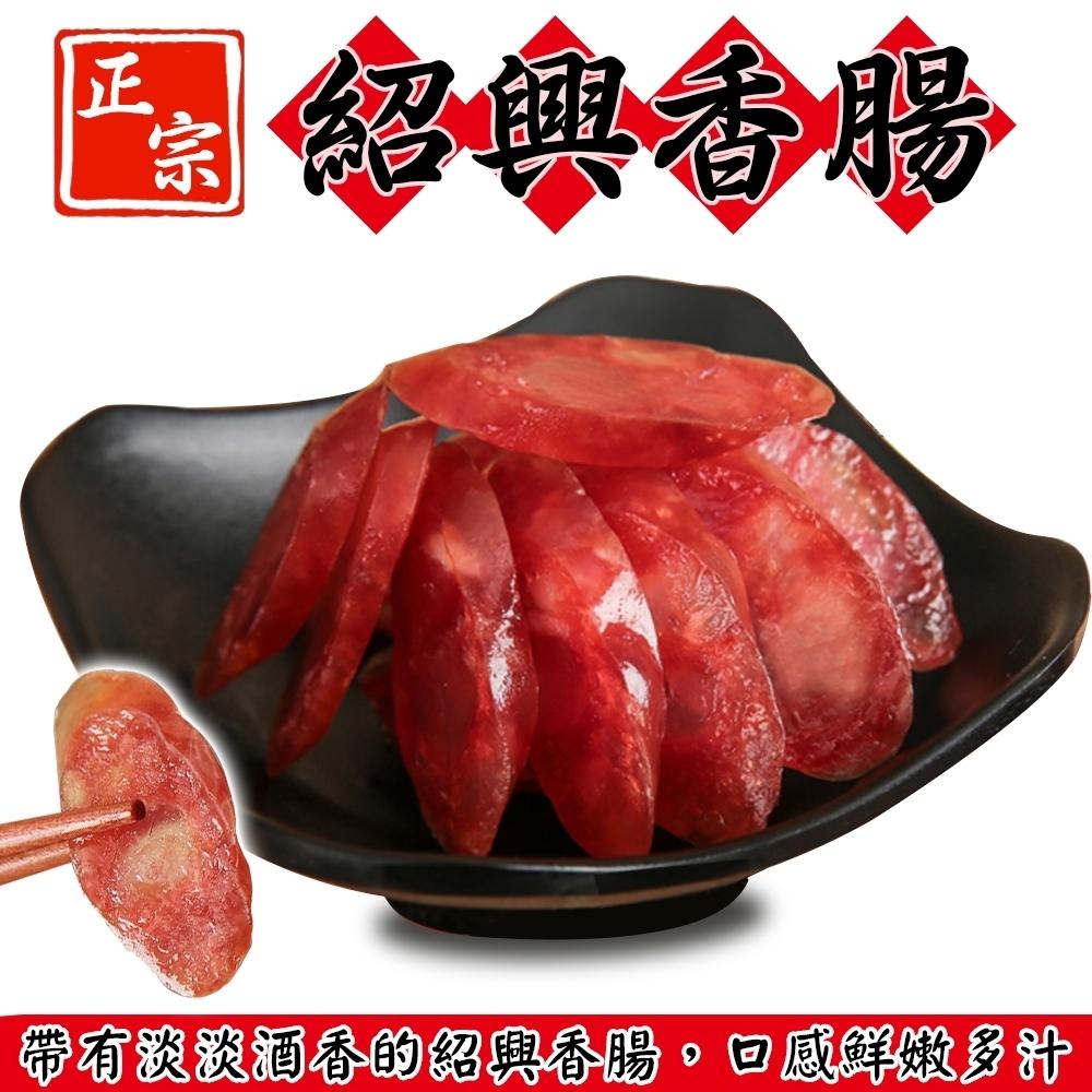 (滿699免運)海陸管家-正宗埔里原味紹興香腸1包(每包約600g)