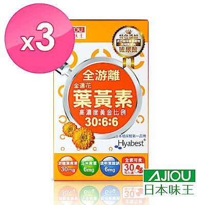 【日本味王】30:6:6金盞花葉黃素晶亮膠囊 (30粒/盒) x3盒組