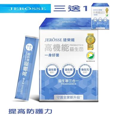 婕樂纖 三送一 高機能益生菌三盒 一身好菌