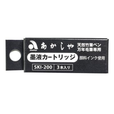 日本あかしや卡式墨水管SKI-200毛筆墨水(3支,適赤宮AK2000MP5)萬年毛筆墨汁akashiya自來水